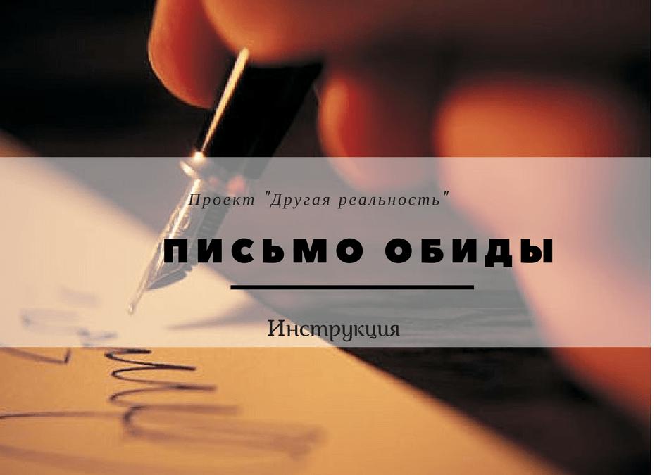 Письмо обиды. Инструкция