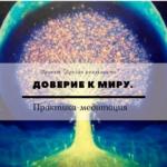 Практика на восстановление контакта со Вселенной