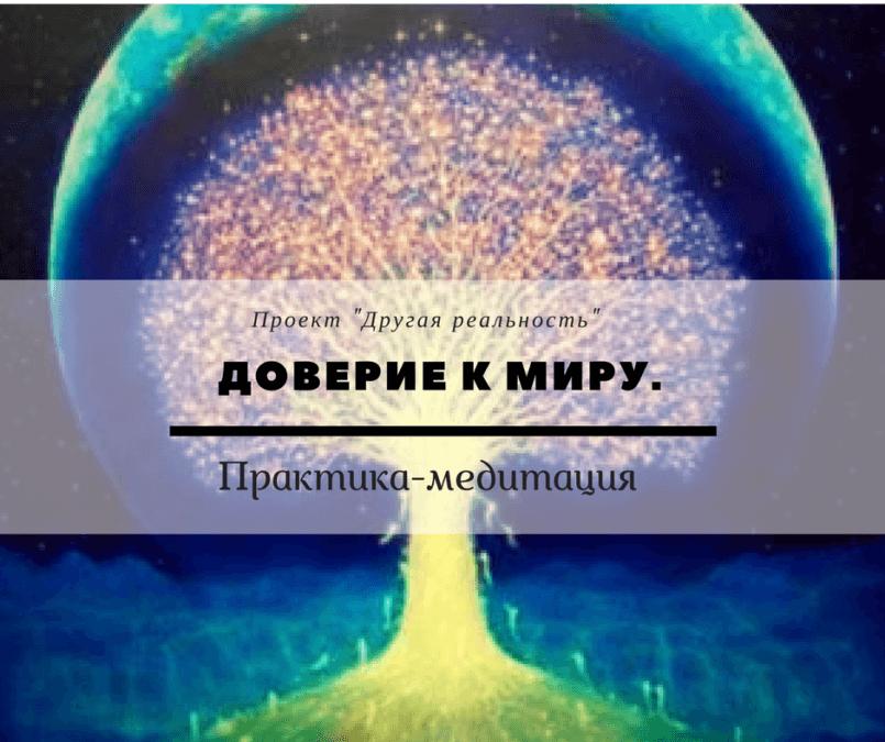 Практика на восстановление контакта со Вселенной Медитация на возвращение себе доверия миру.