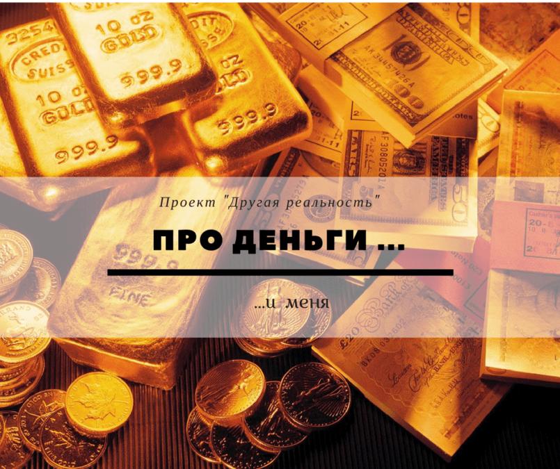 Про деньги… Личный опыт... Размышления...