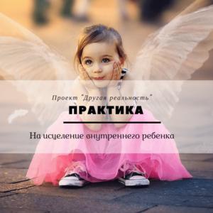 Практика на исцеление Внутреннего ребенка