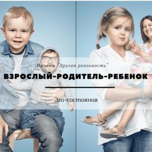 Взрослый- Родитель- Ребенок