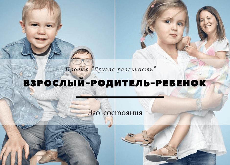 Взрослый- Родитель- Ребенок Эго-состояния, которые влияют на нашу жизнь