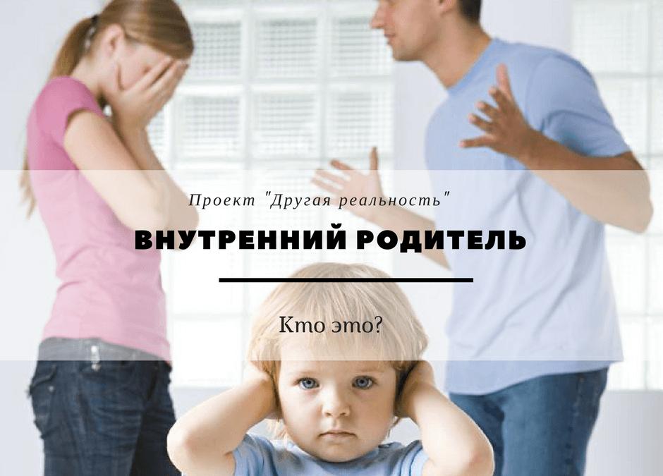 Внутренний родитель. Кто это? Чьим голосом говорит ваш внутренний родитель?