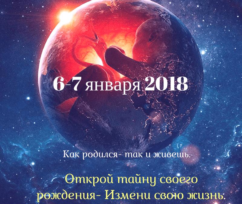 6-7 января 2018 «Тайна рождения» Измени свою жизнь