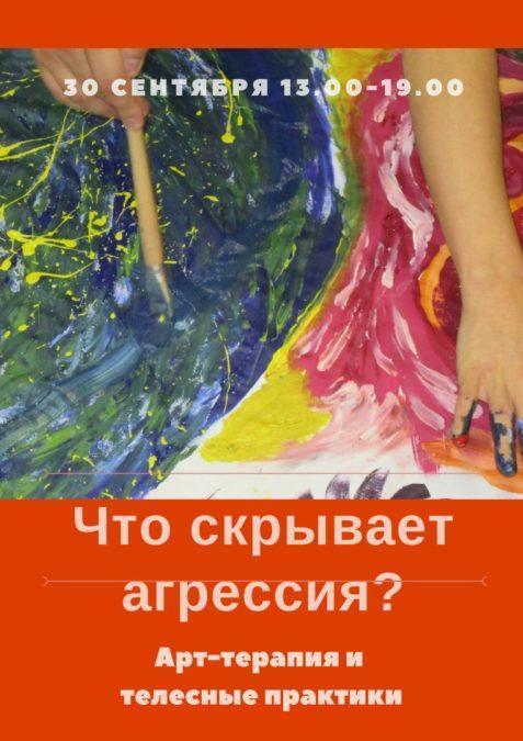 30 сентября 2017 «Что скрывается под агрессией?» телесный арт-практикум