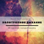 10 причин попробовать холотропное дыхание