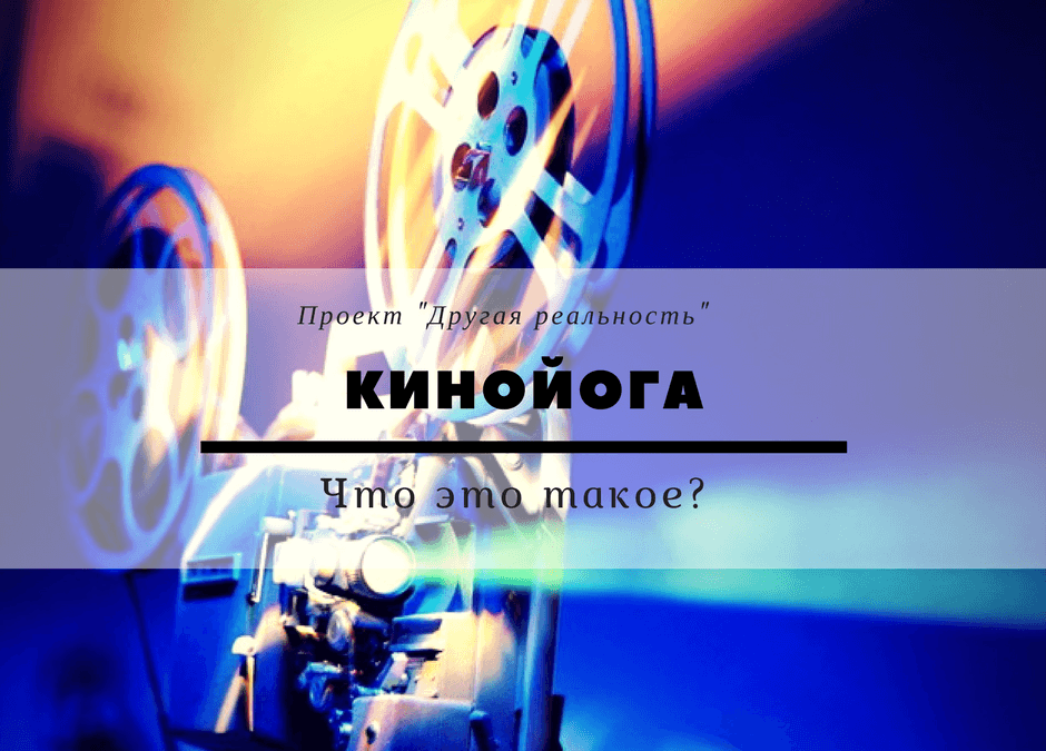 Что такое Кинойога?