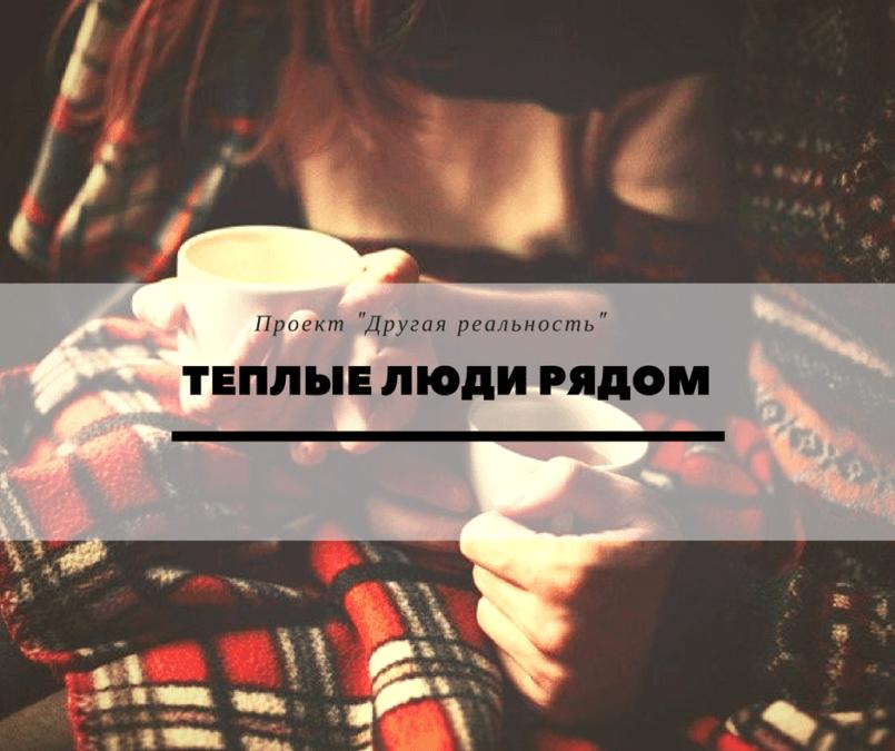 Теплые люди рядом…
