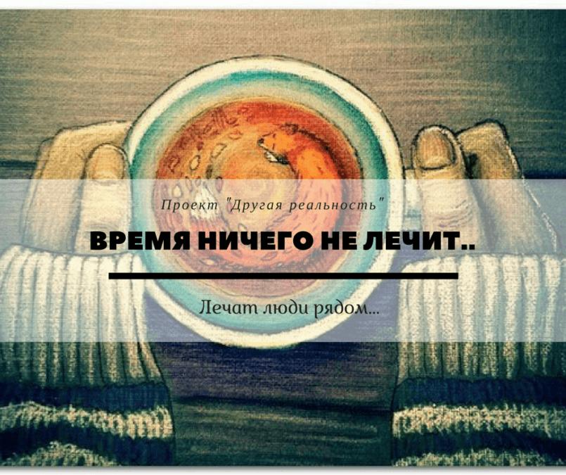 Время ничего не лечит Лечат люди рядом