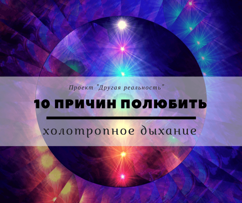10 причин полюбить холотропное дыхание