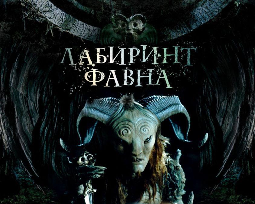22 января кинойога «Лабиринт Фавна»