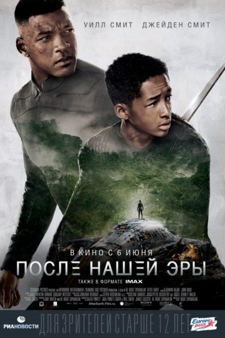 9 апреля в 19.00 : Фильм «После нашей эры» Кинойога