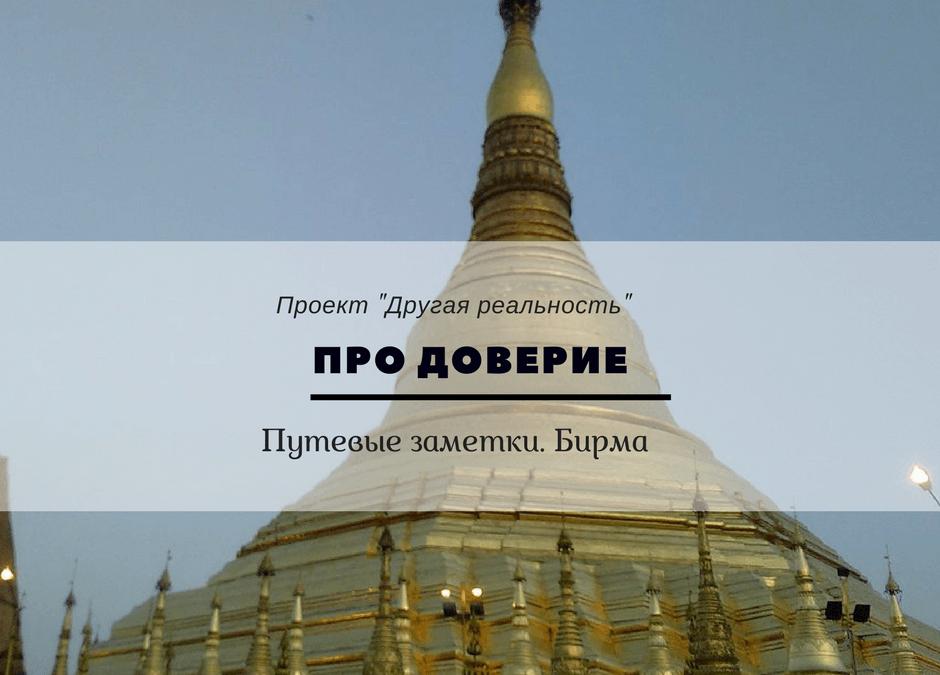 Про доверие Путевые заметки. Бирма