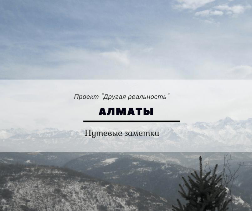 Путевые заметки. Алматы