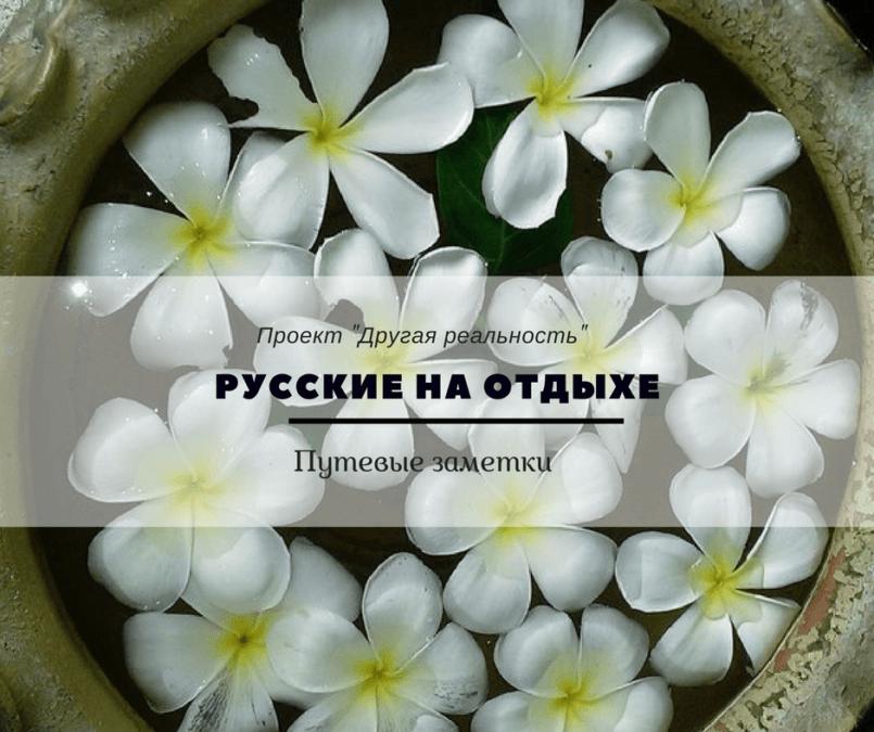 Про русских туристов Путевые заметки