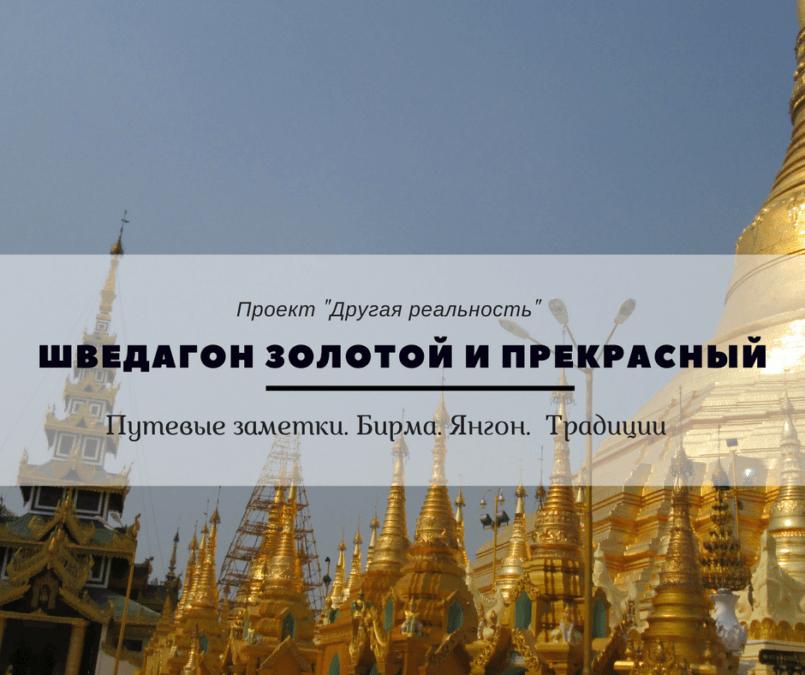 Шведагон: золотой и прекрасный Путевые заметки. Бирма. Традиции и  немного истории