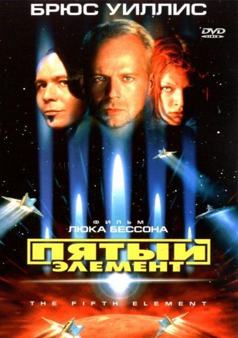 27 август Кинойога с фильмом «Пятый элемент» Начало в 19.00