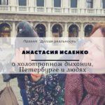 Анастасия Исаенко о холотропном дыхании