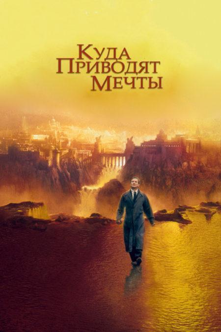 Кинойога с фильмом «Куда приводят мечты» 24 сентября в 19.00