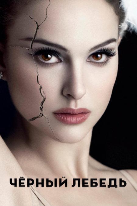 8 октября 19.00 Кинойога с фильмом «Черный лебедь» Весь мир твоими глазами