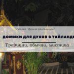 Домики для духов в Тайланде