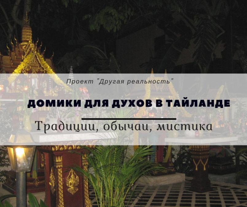 Домики для духов в Тайланде обычаи, традиции, мистика