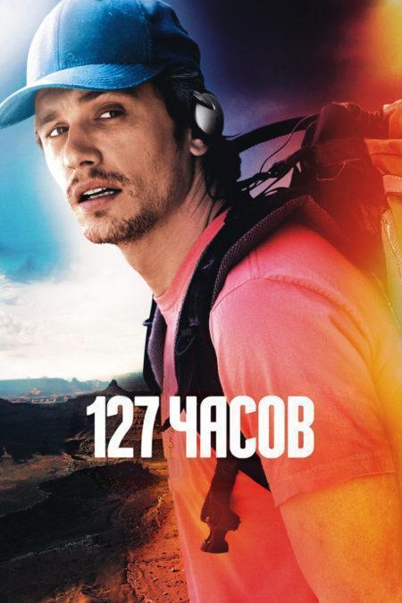 3 декабря кинойога «127 часов» Узнай новое о себе с помощью фильма.