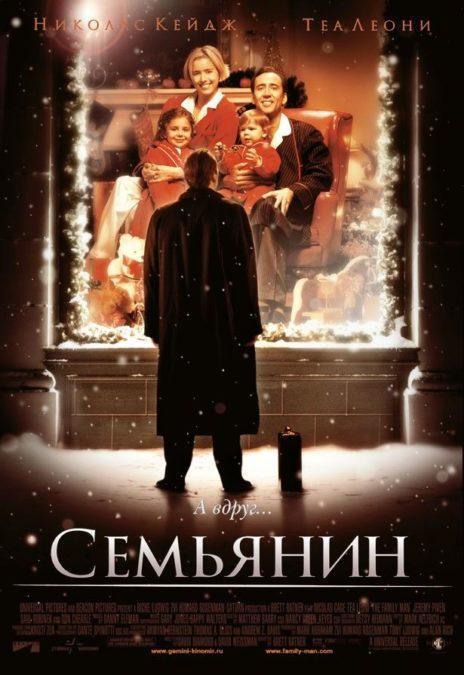17 декабря 19.00 Кинойога с фильмом «Семьянин» Мы каждый день выбираем свою жизнь