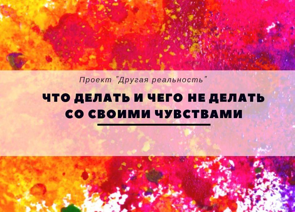 Эмоции и чувства Что с ними делать и что не делать.