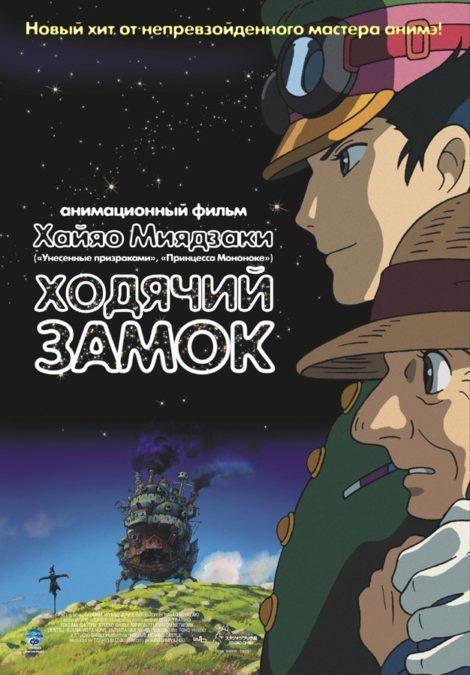21 января в 19.00 Кинойога с анимационным фильмом «Ходячий замок» Мы каждый день выбираем свою жизнь