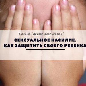 Сексуальное насилие.