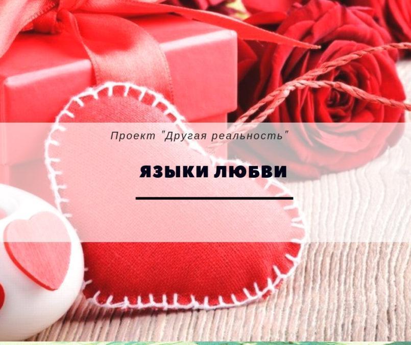 Языки любви