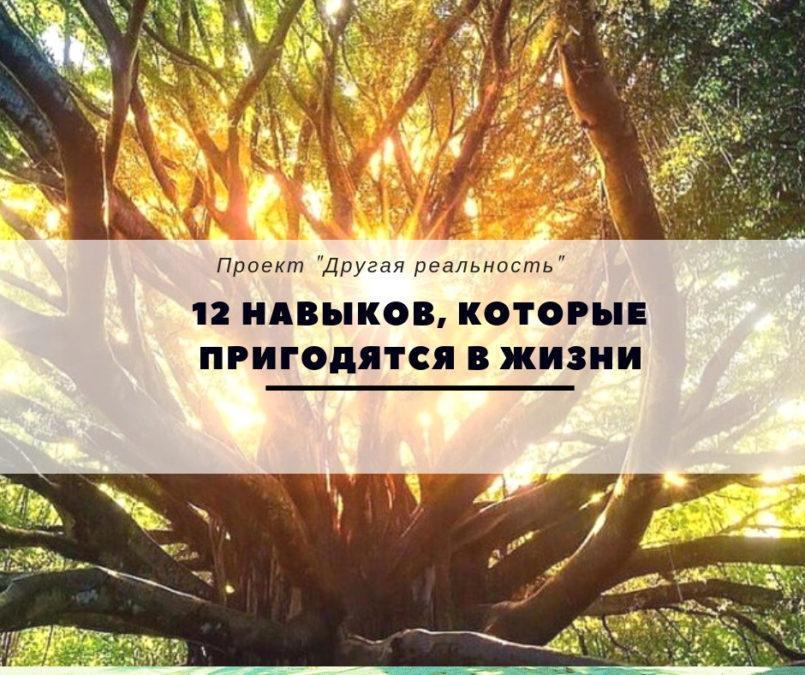12 навыков, которые пригодятся в жизни