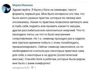 """ТРАНСФОРМАЦИОННАЯ ГРУППА   """"Возвращение к себе"""""""