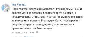 """с 10 сентября  """"Возвращение к себе"""""""