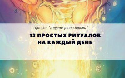 12 простых ритуалов, которые помогут сделать жизнь лучше.
