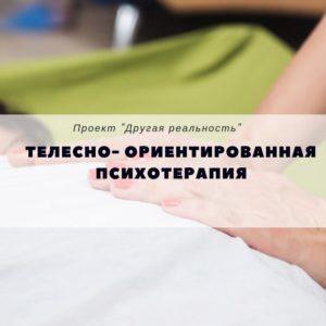 Телесно- ориентированная психотерапия
