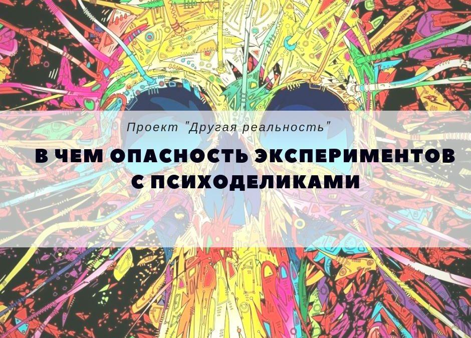 Эксперименты с психоделиками В чем опасность?